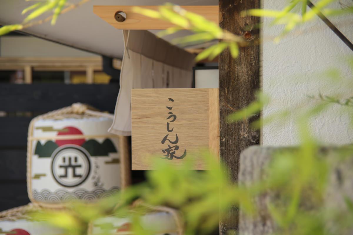 kotohira-eye